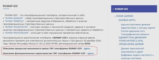 Описание гис-платформы RUMAP-GIS